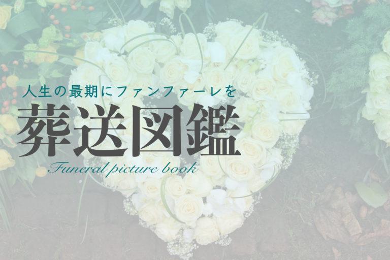 人生の最期にファンファーレを<br /> 葬送図鑑