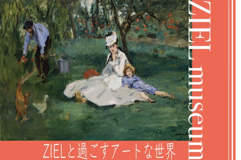 ZIEL museum<br /> ~ZIELと過ごすアートな世界~
