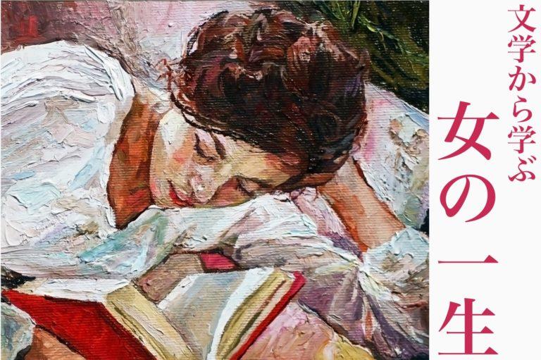 文学から学ぶ「女の一生」