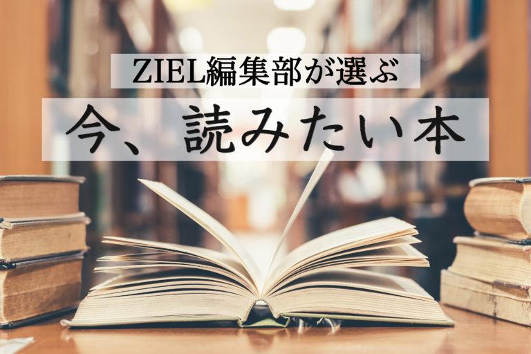 ZIEL編集部が選ぶ<br /> 今、読みたい本